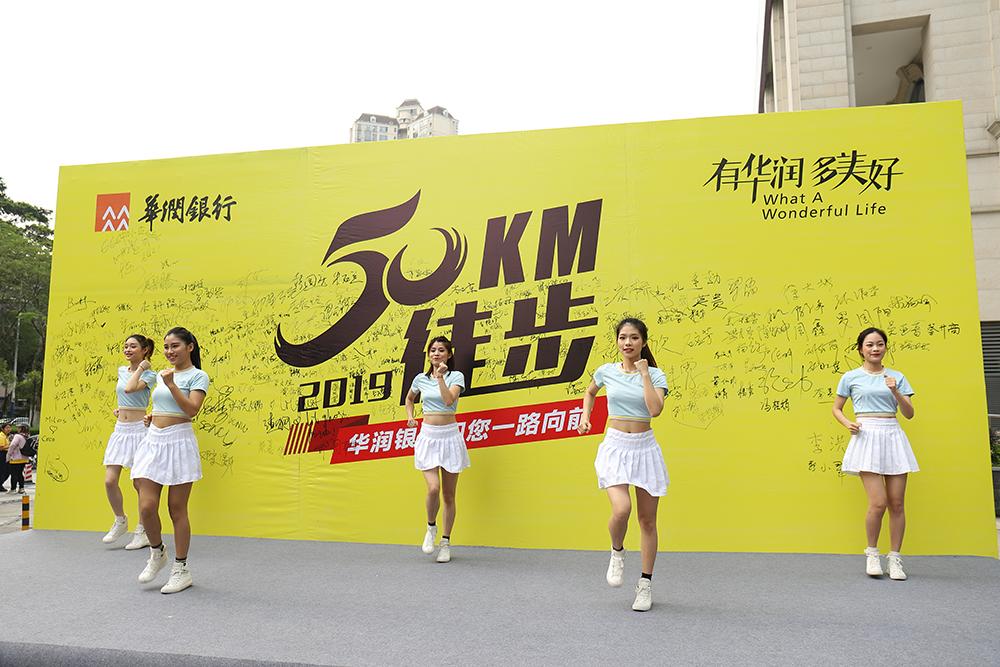 50km徒步